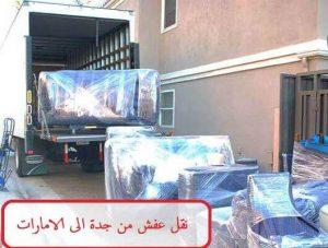 شركة نقل عفش من جدة الى الامارات