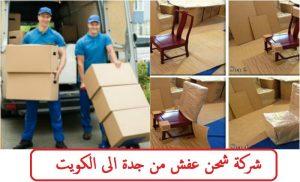شركة نقل عفش من جدة الى الكويت