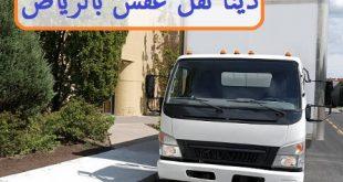 افضل دينا نقل عفش بالرياض احدث سيارات داخل و خارج الرياض