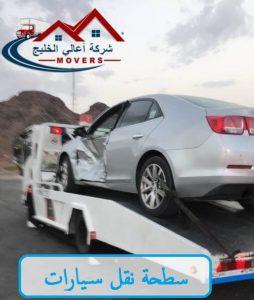 سطحة نقل سيارات جدة