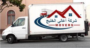 شركة نقل عفش غرب الرياض